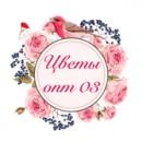 Цветы-опт 03