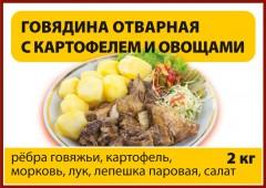 Говядина отварная с картофелем и овощами, 2 кг.