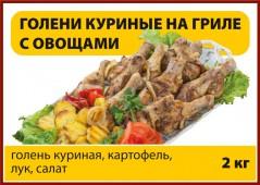 Голени куриные с овощами гриль, 2 кг.